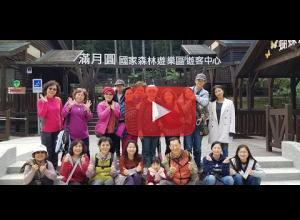 Embedded thumbnail for 崑大樂活大板根自由行